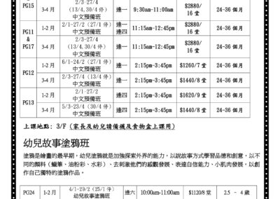 Playgroup (劉老師)1-4月 NEW 2_page-0002