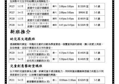 Playgroup (劉老師)1-4月 NEW 2_page-0003